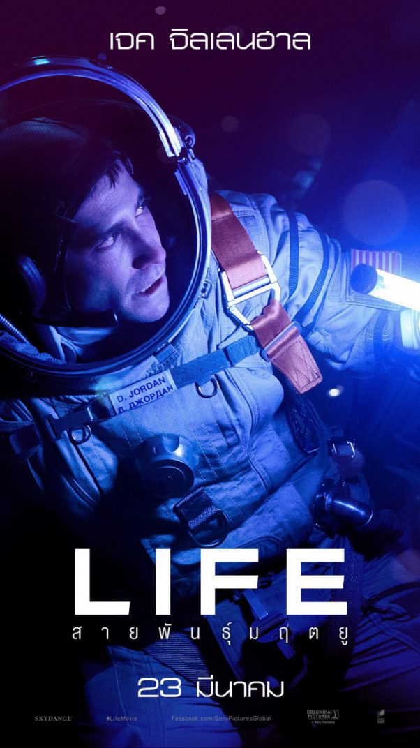 Life International Movie Poster Jake Gyllenhaal