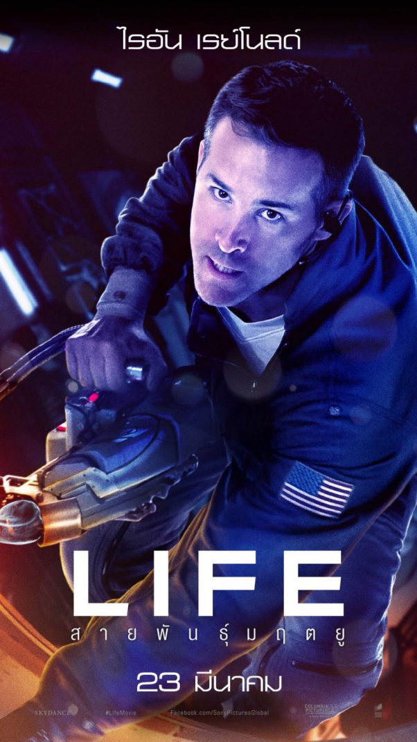 Life International Movie Poster Ryan Reynolds